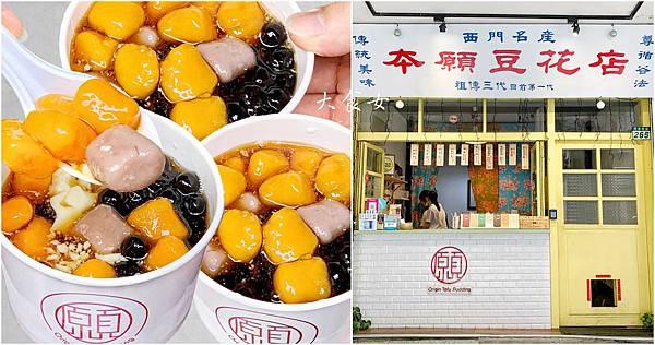 台北美食 本願豆花店 西門町美食