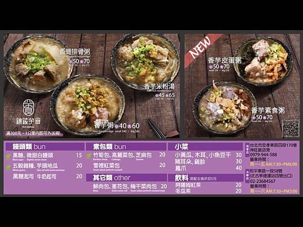 台北美食 錦銥芋食 公館美食 古亭美食