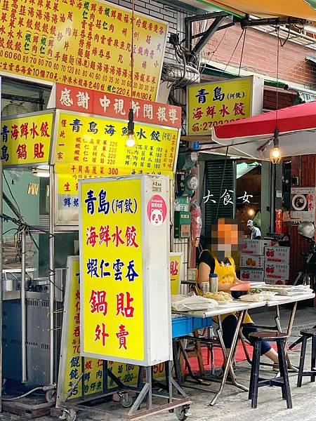 台北美食 青島海鮮水餃阿欽 信義安和美食 通化夜市美食
