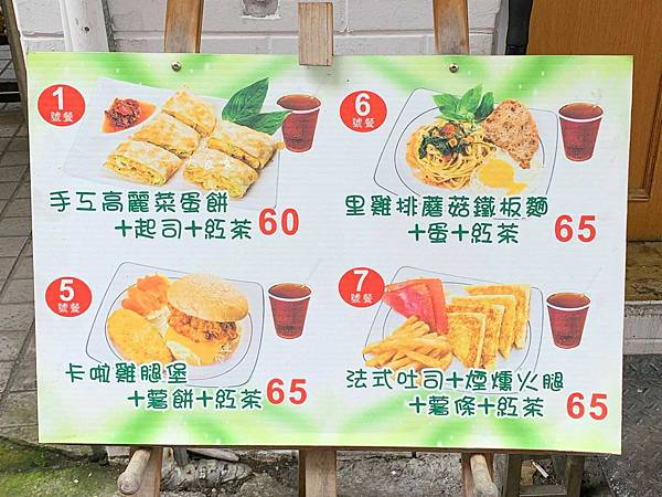 台北美食 凱琳手作蛋餅 台北早餐 信義區美食