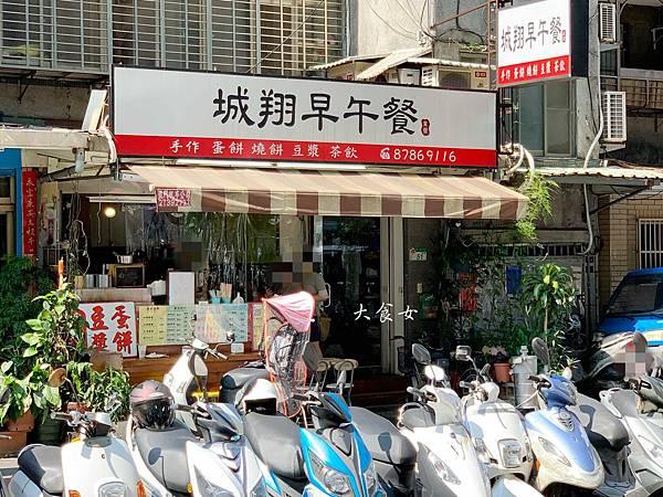 台北美食 城翔早午餐 信義區美食 台北早餐