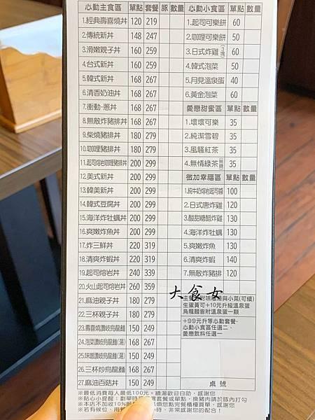 台北美食 新丼 中山站美食 板橋美食