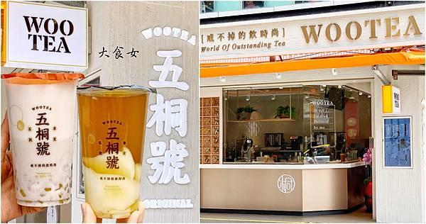 台北美食 五桐號 信義安和美食 通化夜市美食 公館美食