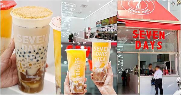 台北美食 SEVEN DAYS TEA 台北飲料外送 中山站飲料外送