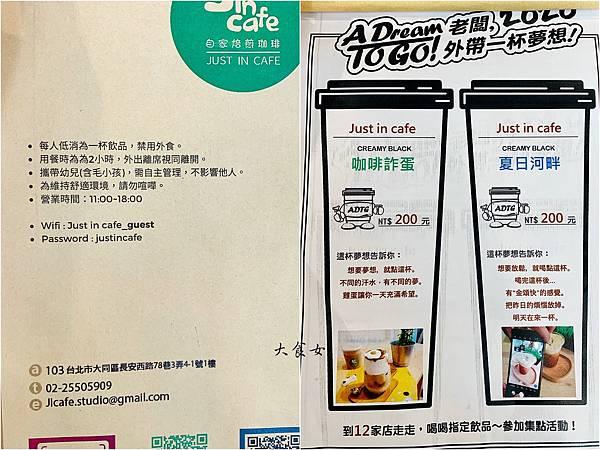 台北美食 just in cafe 中山站美食 台北早午餐