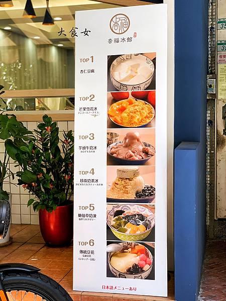 台北美食 杏福冰館 中山國小站美食 台北冰店 台北下午茶