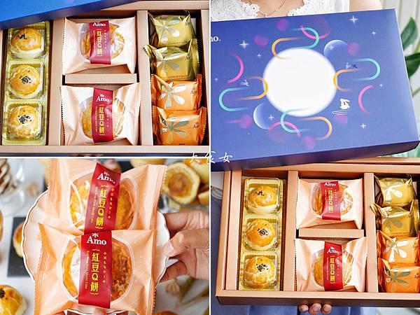 阿默蛋糕 中秋禮盒 宅配美食