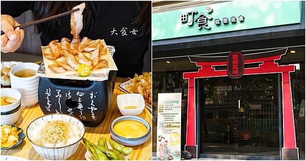 台北美食 町食 王品 國父紀念館美食 台北日式料理