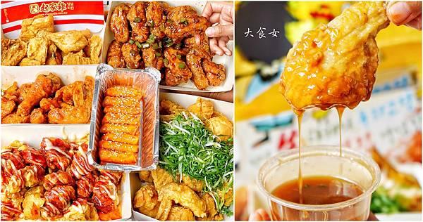 台北美食 起家雞外帶 起家雞外送 台北韓式炸雞 國父紀念館美食