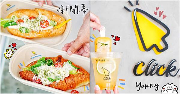 台北美食 Click Coffee 台北咖啡廳 板橋美食 板橋咖啡廳 板橋下午茶