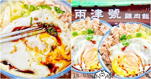 台北美食 兩津號雞肉飯 板橋美食 台北雞肉飯 台北平價美食
