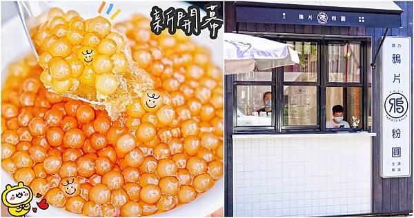 台北美食 鴉片粉圓 路力迪化店 大稻程美食 台北甜點 台北下午茶