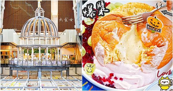 台北美食 微兜小碧潭店 新店美食 台北咖啡廳 台北下午茶