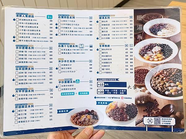 台北美食 清原芋圓 三重美食 台北下午茶 台北甜點 三重下午茶