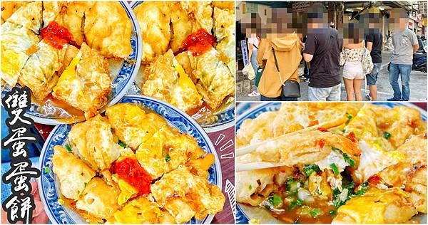 台北美食 三重蛋餅大王 台北早餐 三重美食 台北早午餐