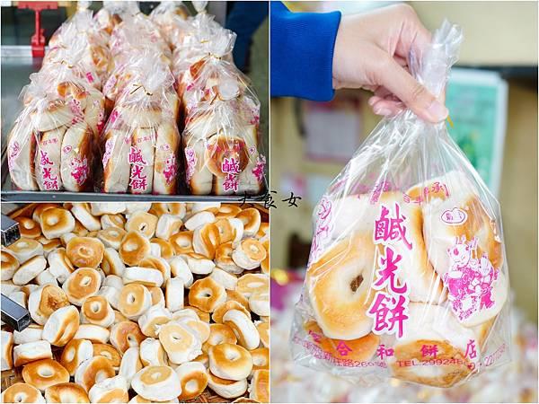 台北美食 金合和糕餅 新莊美食 台北麵包店 新莊麵包店 台北下午茶