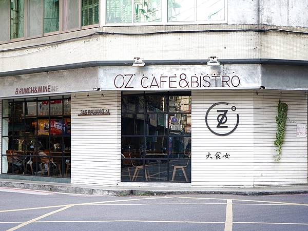 台北美食 OZ Cafe 信義區美食 北醫美食 台北咖啡廳 台北下午茶 吳興街美食