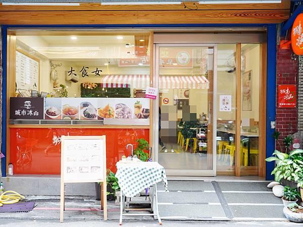 台北美食 城市冰品 晴光市場美食 中山國小站美食 台北甜點 台北下午茶