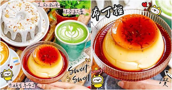 台北美食 室香 信義區美食 台北咖啡廳 台北下午茶 台北甜點 吳興街美食