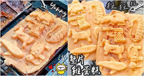 台北美食 281雞蛋糕 信義區美食 北醫美食 吳興街美食 台北雞蛋糕
