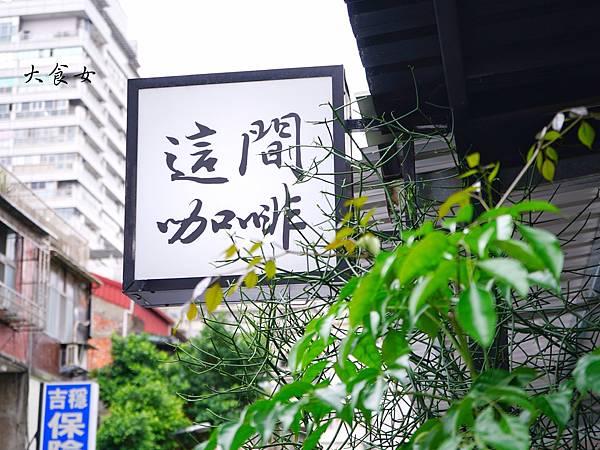 台北美食 這間咖啡 台北咖啡廳 大安站美食 台北下午茶 台北不限時咖啡廳 大安站咖啡廳