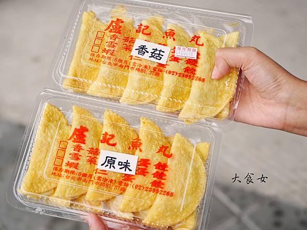 台北美食 盧記魚丸 中正紀念堂美食 南門市場美食 台北小吃 台北火鍋