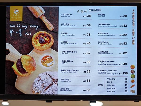 台北美食 平嚐心 台北東區美食 國父紀念館美食 台北麵包店 台北下午茶