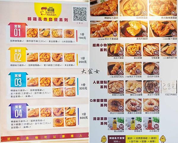 台北美食 轉雞炸物 三重美食 台北下午茶 台北宵夜 三重宵夜 台北鹽酥雞 台北平價美食