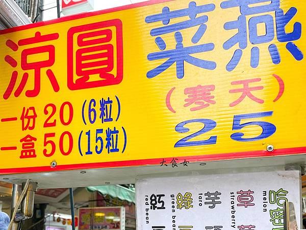 台北美食 綜合涼圓 台北宵夜 台北甜點 三重美食 三和夜市美食 三和夜市必吃 三重宵夜 台北下午茶