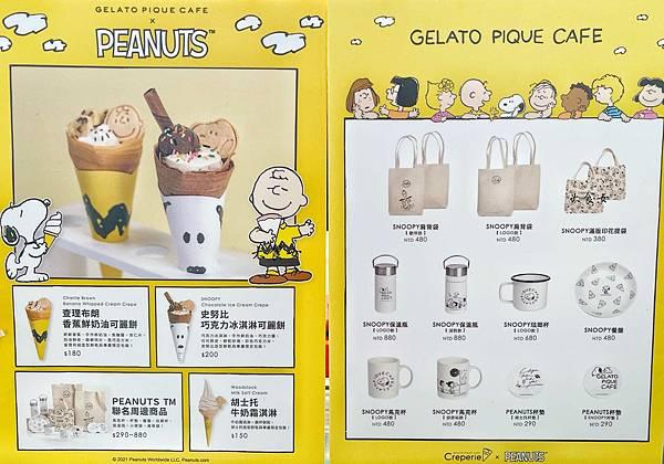 台北美食 gelato pique cafe 史努比 查理布朗 SNOOPY 周邊 信義區美食 台北下午茶 台北甜點 信義區下午茶 信義區甜點