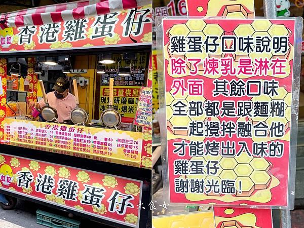 台北美食 虹記香港雞蛋仔 台北宵夜 台北甜點 三重美食 三和夜市美食 三和夜市必吃 三重宵夜 台北下午茶