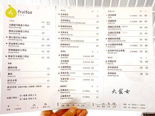 台北美食 森果治 行天宮美食 台北甜點 台北早餐 台北早午餐 台北下午茶 台北咖啡廳