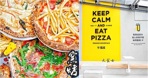 台北美食 不賴皮披薩 中山國中站美食 台北披薩 台北義式餐廳 台北早午餐 台北義式料理 台北平價美食