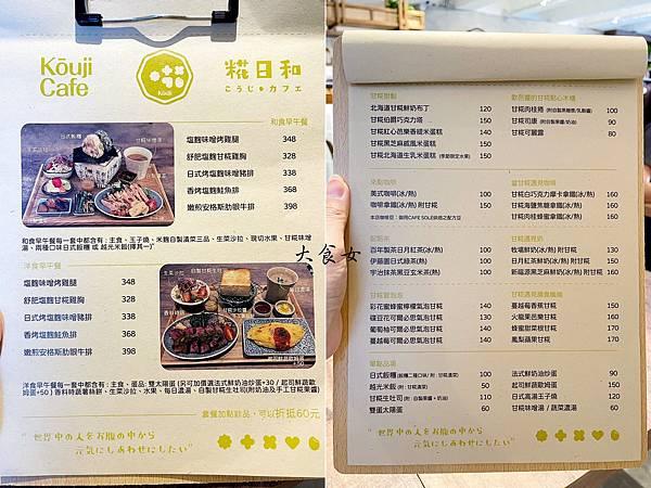 台北美食 糀日和 中山站美食 台北咖啡廳 台北早午餐 台北下午茶 中山站下午茶 台北甜點