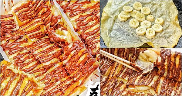 台北美食 囉滴泰式香蕉煎餅 信義安和美食 通化夜市美食 台北泰式料理 台北甜點 台北宵夜 大安美食 信義安和宵夜