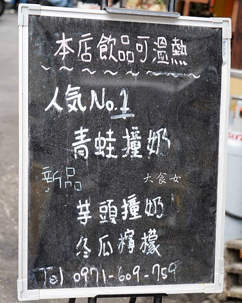 台北美食 墨潮青蛙撞奶 公館美食 台北下午茶 台北飲料店 台北手搖飲 台北甜點 台北平價美食
