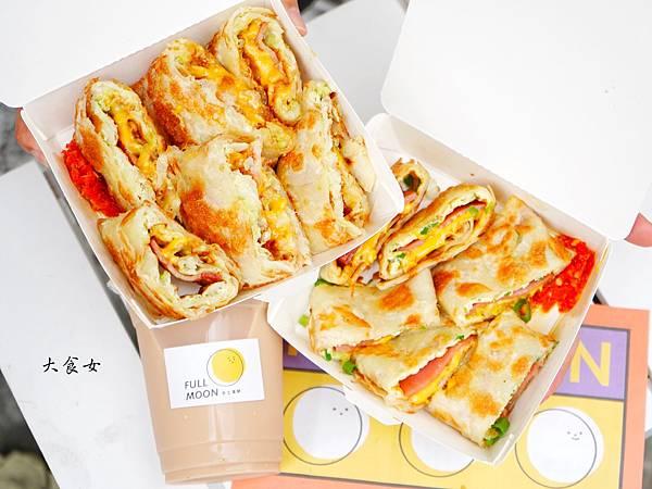 台北美食 FULL MOON 手工蛋餅 板橋美食 台北早餐 台北早午餐 板橋早餐 板橋早午餐 台北外送美食 台北蛋餅