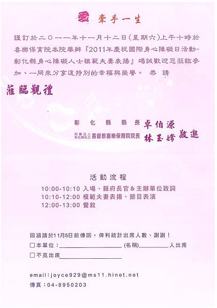 11月12日「2011彰化縣身心障礙人士模範夫妻表揚」邀請您參加