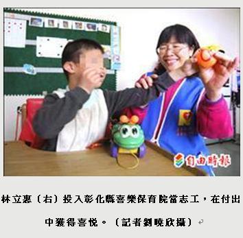 林立惠(右)投入彰化縣喜樂保育院當志工,在付出中獲得喜悅。