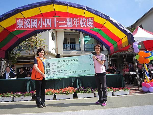 劉淑甄校長捐贈為愛而跑款項