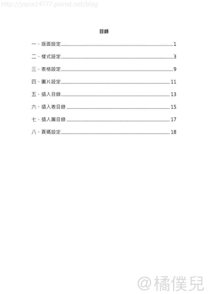 論文格式設定_頁面_02.jpg