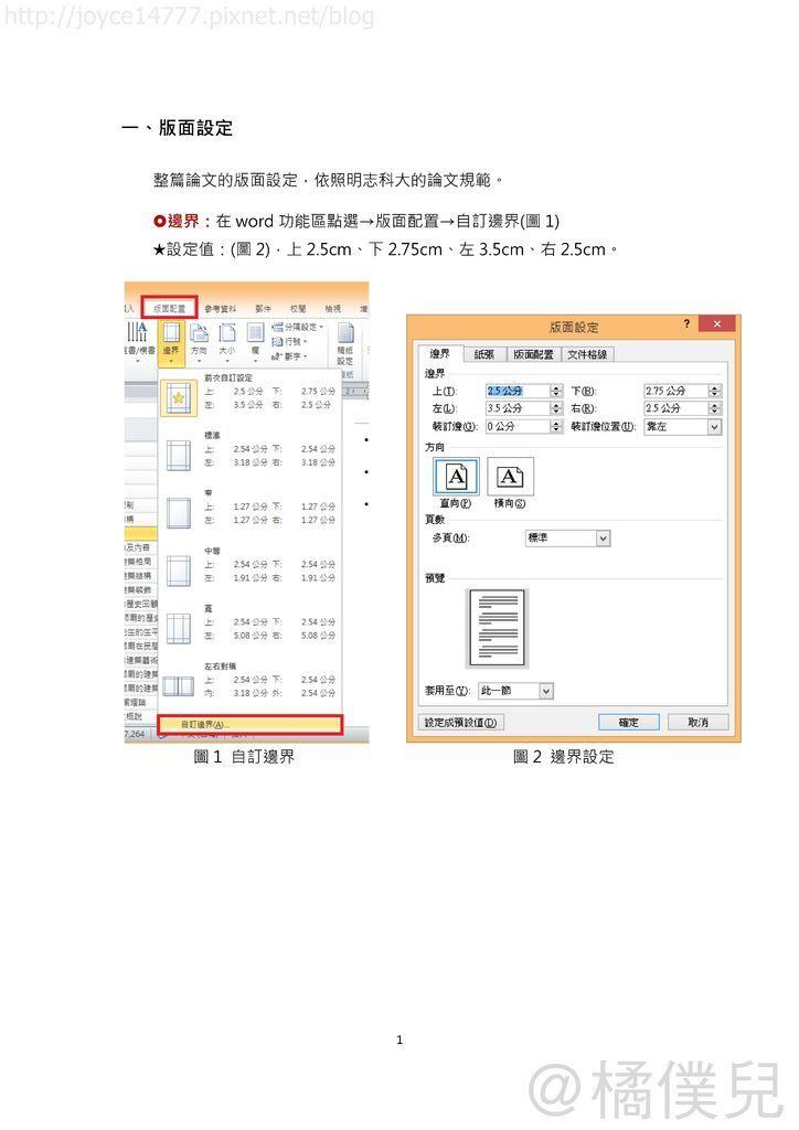 論文格式設定_頁面_03.jpg