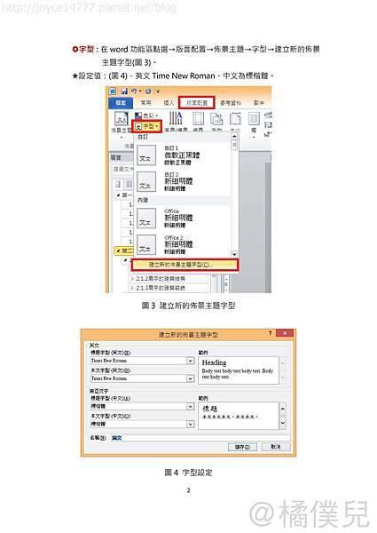 論文格式設定_頁面_04.jpg