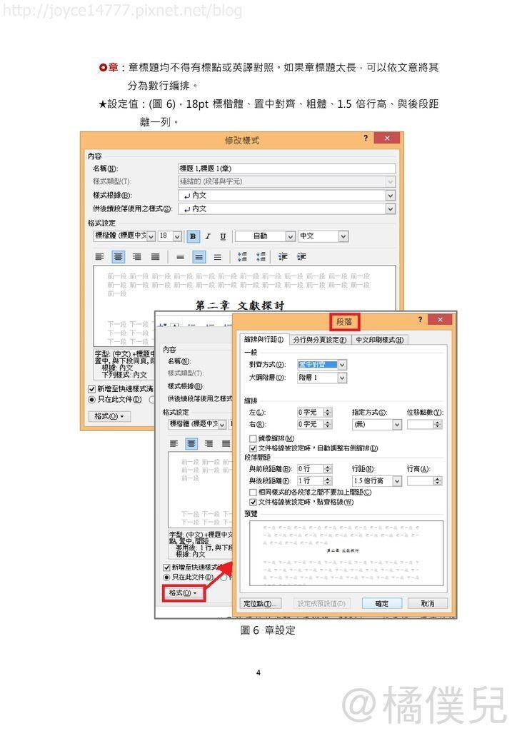 論文格式設定_頁面_06.jpg