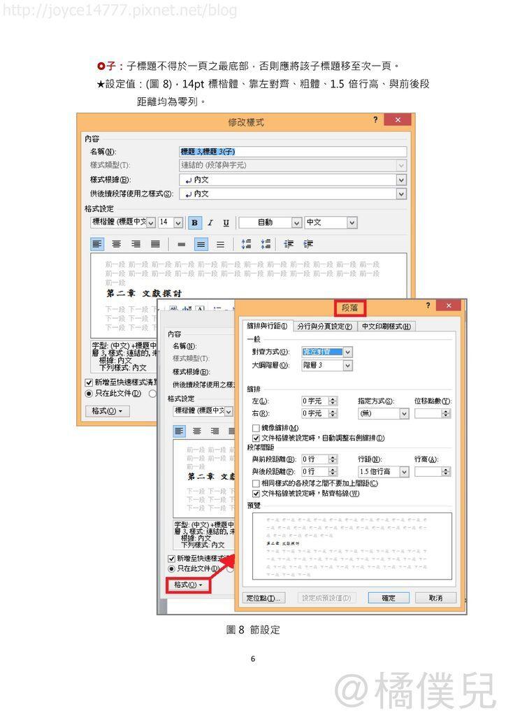 論文格式設定_頁面_08.jpg