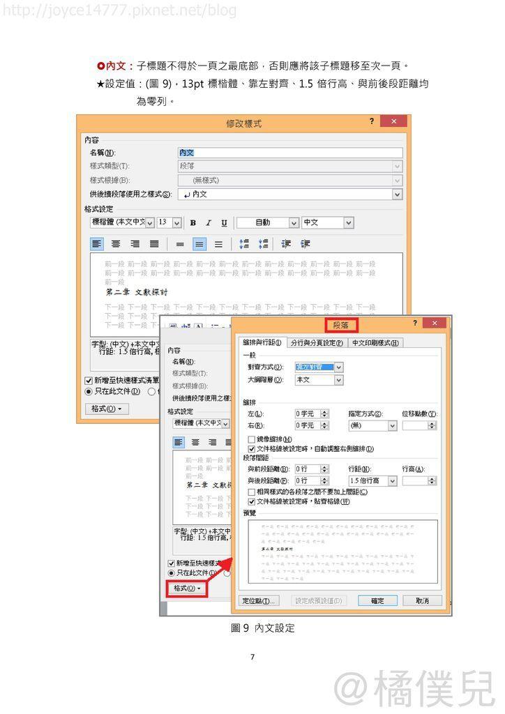 論文格式設定_頁面_09.jpg