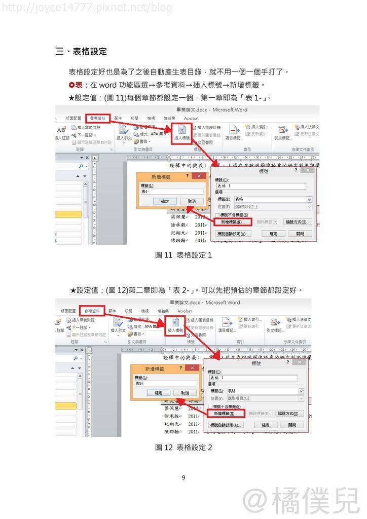 論文格式設定_頁面_11.jpg