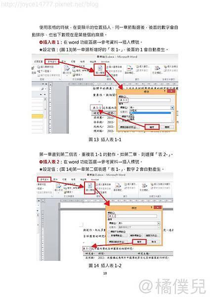 論文格式設定_頁面_12.jpg