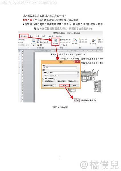 論文格式設定_頁面_14.jpg