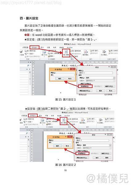 論文格式設定_頁面_13.jpg